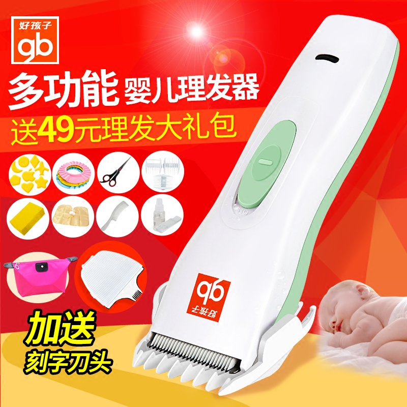 好孩子婴儿理发器超静音防水儿童宝宝理发器充电剃头器电推剪剃发