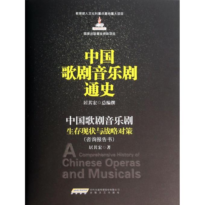 中国歌剧音乐剧通史(中国歌剧音乐剧生存现状与战略对策咨询