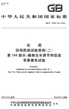 Part 144: The experiment of plant growth regulators promoting Apple colouring (GB/T 17980.144-2004)
