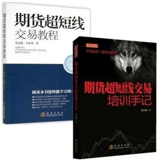 期货超短线交易教程 期货超短线交易培训手记(套装共2册)