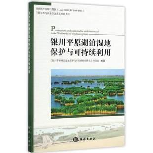 银川平原湖泊湿地保护与可持续利用研究项目组编者银川平原湖泊湿地保护与可持续利用正版书籍