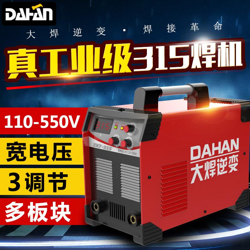 Большой сварной шов 315 250 двойной электрический пресс 220v 380v двойной автоматический домой портативный постоянный ток промышленность электричество сварной шов машинально