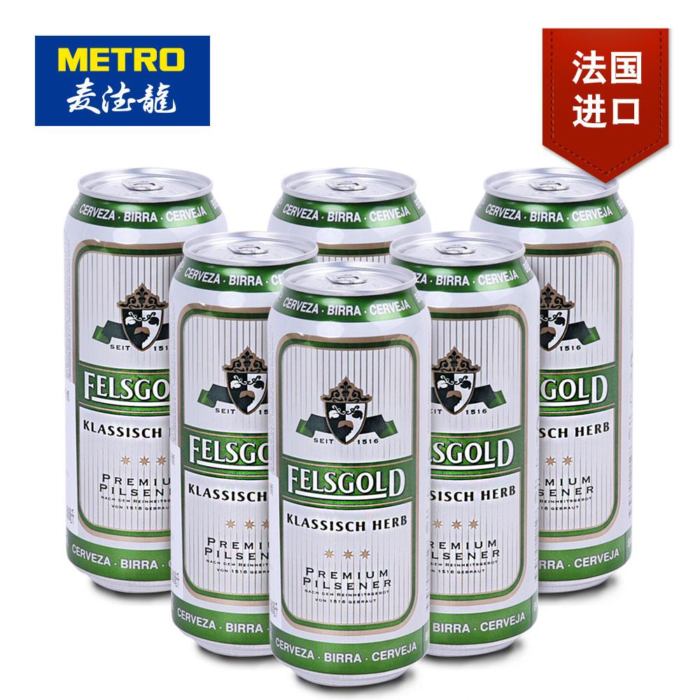 ~天貓超市~麥德龍法國 費爾斯格比爾森啤酒6^~500ml