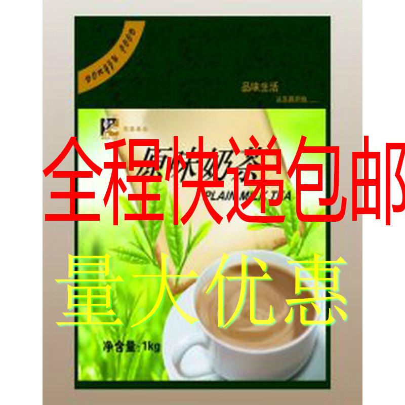 东具原味速溶奶茶粉投币咖啡机原料1kg奶茶包邮三合一