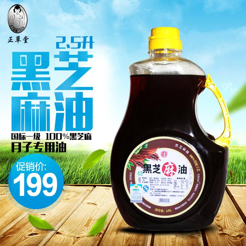 正 草堂 Moon Angel Level 2.5L Pure черный Кунжутное масло месяц льна черный Кунжутное масло послеродовой лактации