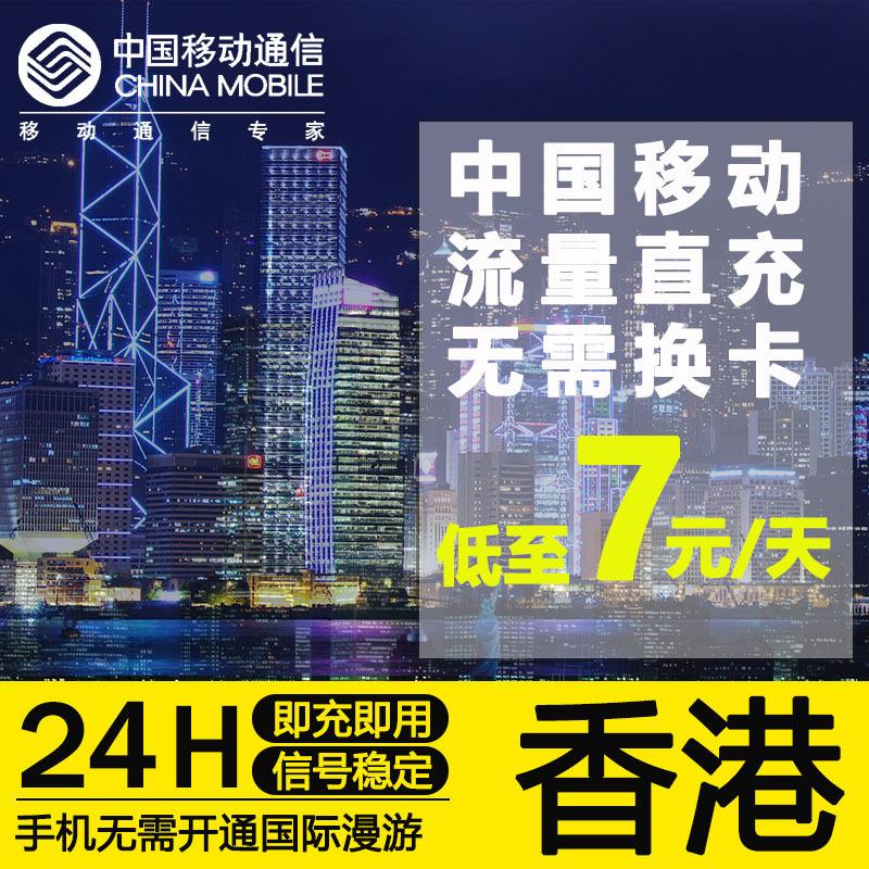 香港无需换卡流量充值天不限量1中国移动香港无忧行境外流量包