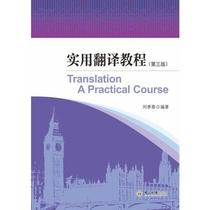New Genuine Practical Translation Tutorial (third edition) Liu Jichun authored Sun Yat-sen University Press College English major translation textbook English major teaching materials