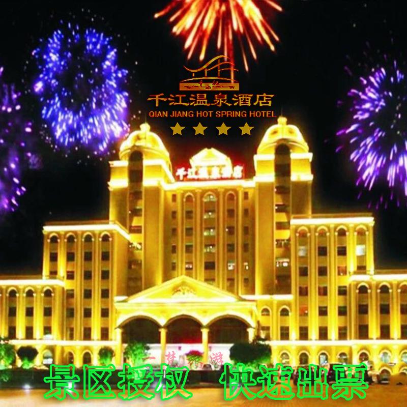 [Qianjiang Hotel Hot Spring - hot spring ticket] Meizhou Fengshun Qianjiang hot spring hotel hot spring ticket