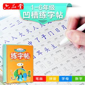 兒童字帖楷書小學生凹槽練字帖板小孩1一6一年級同步學前班初學者
