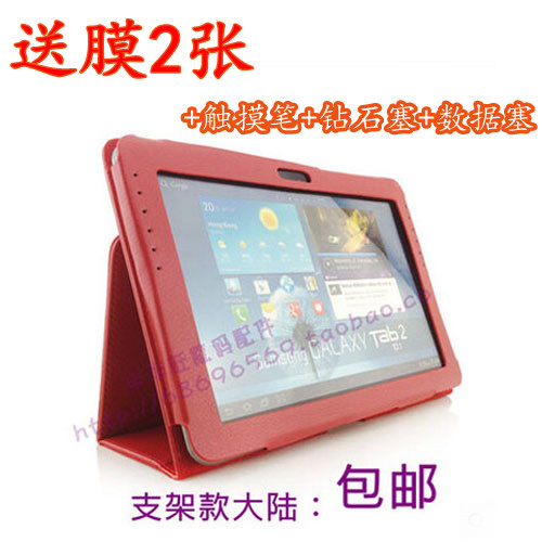 Кожаный случай Samsung Tab2 P5100 P5110 таблетки 10,1 дюймовый защиты рукав T800/T805C