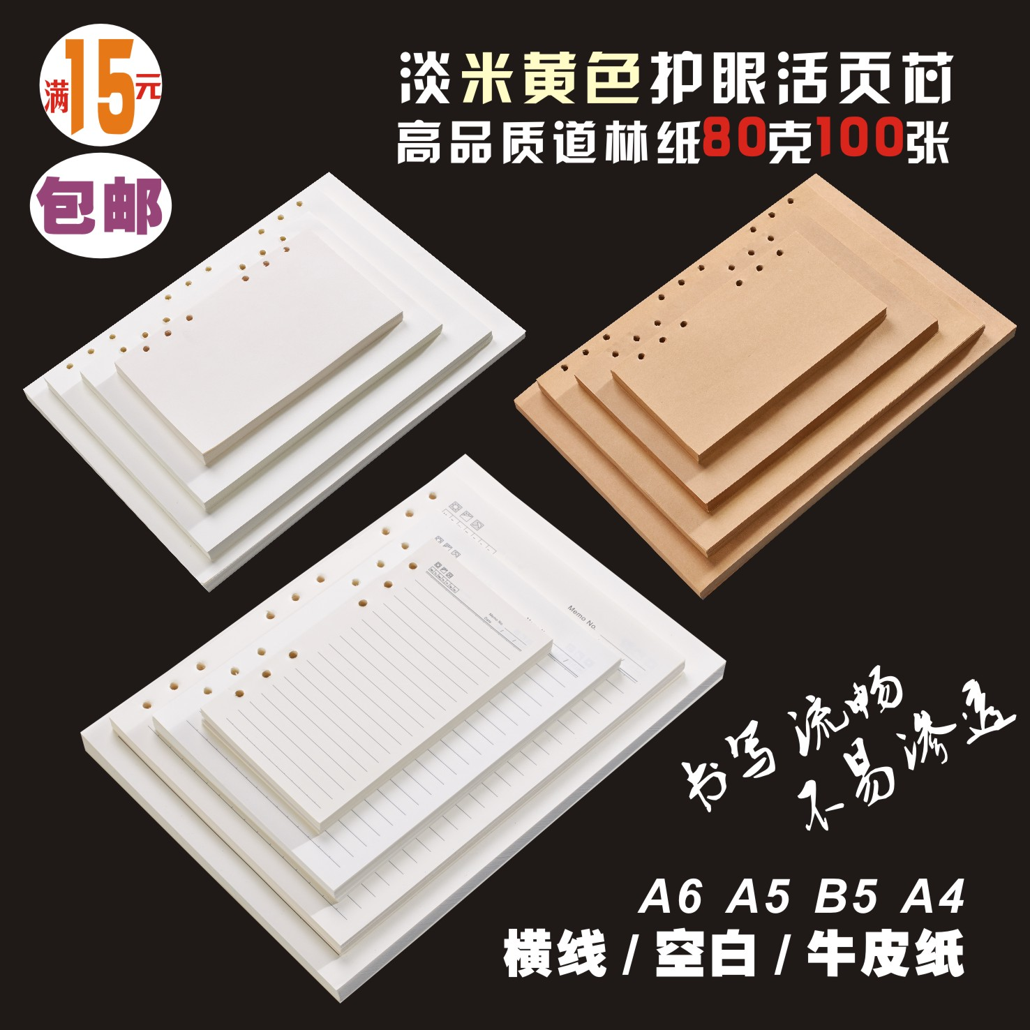 B5A5A6商务记事本9孔6孔活页笔记本道林纸空白牛皮纸替换内芯内页