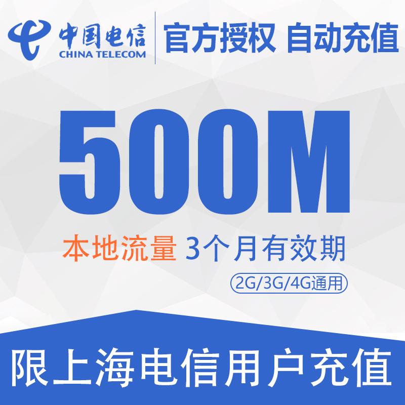 上海電信流量充值卡500M90天本地 無限疊加天翼手機流量加油包