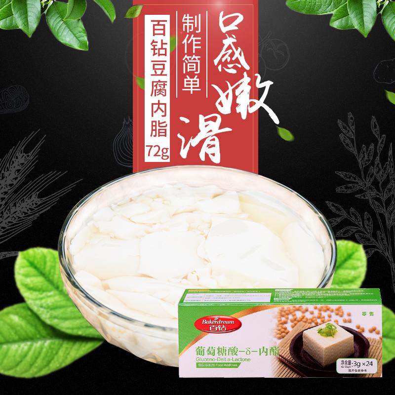 Сто алмаз виноград сахар кислота в эфир тофу мозг в смазка тофу король ручной работы сделать тофу цветок сырье свертываться твердый подготовка 72g