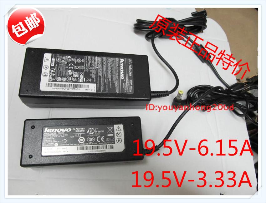 联想启天E591S C305 E583 E585S 19.5V 3.33A一体机电源 适配器