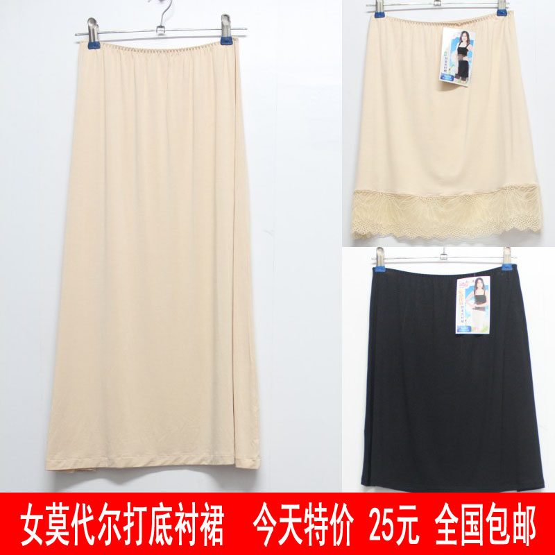 Womens summer modal thin bottomed skirt with lace lace lining and anti light bottomed skirt
