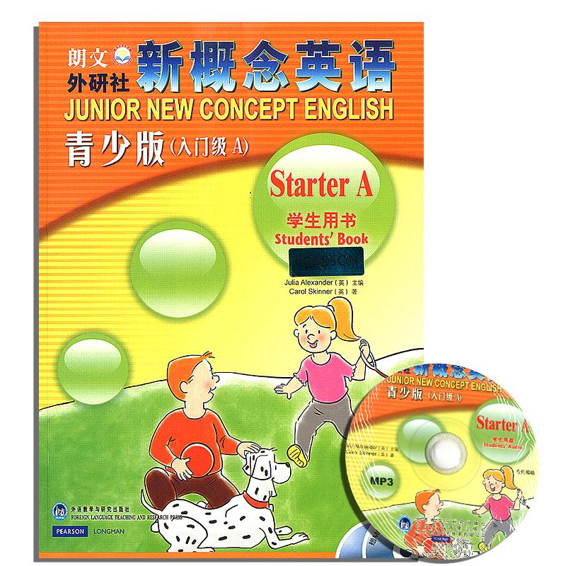 包邮新概念英语(附光盘青少版入门级A学生用书) 赠送一张MP3一张DVD 共2张 新概念青少版入门级a小学生新概念英语青少年版英语教材