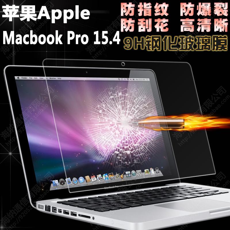 适用于苹果Macbook Pro 15钢化玻璃膜Pro 15.4英寸钢化膜保护贴膜