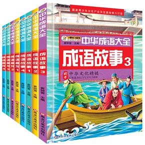 中华成语故事大全注音版成语接龙8册