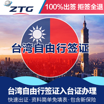 Taiwan free movement into Taiwan Card National Processing entry card expedited Taiwan free walk into Taiwan card processing service