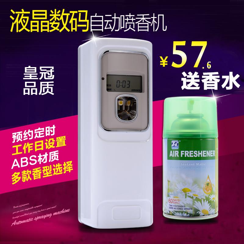 自动喷香机五星级酒店香水室内空气清新剂除臭除味香薰持久芳香剂