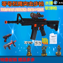 Fierce eagle toy gun water guns Yang model M16 sniper rifle colorful lights can shoot water bomb soft gifts for children