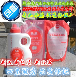 Korean goods into Boryeong babies baby children laundry detergent 1500 1300 2 antibacterial Set