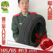 New grinding standard car tyres 165 65 r13 77 comfortable changhe dipper lobo chery qq adel wholesale