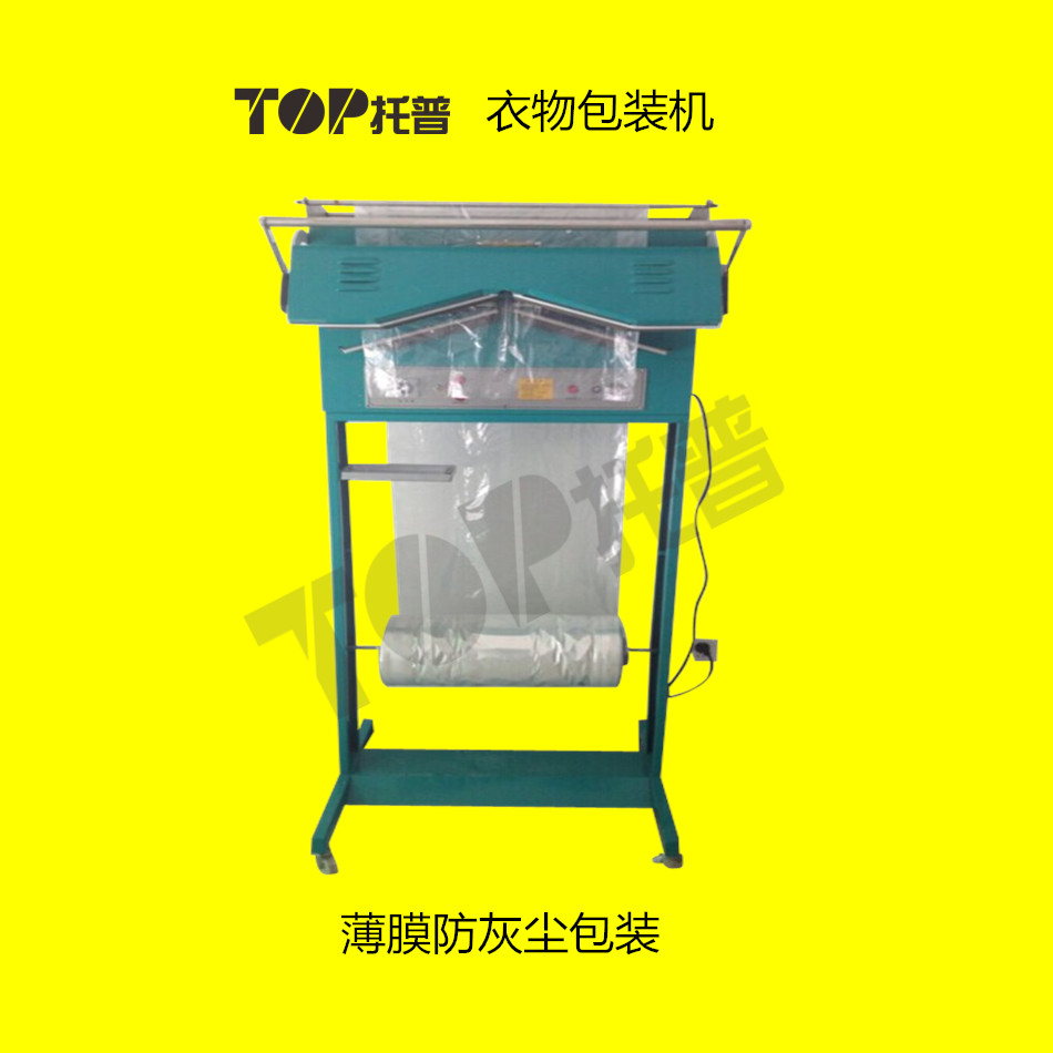 Clothing packaging machine clothing storage and packaging machine laundry packing household dry cleaner auxiliary dry cleaning machine equipment