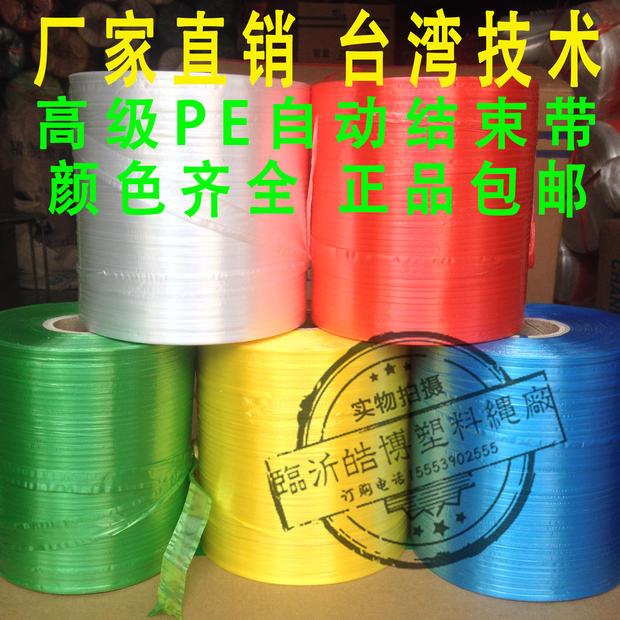 厂家直销PE自动结束带机用打包带捆扎绳塑料捆绑包装绳抗老化包邮