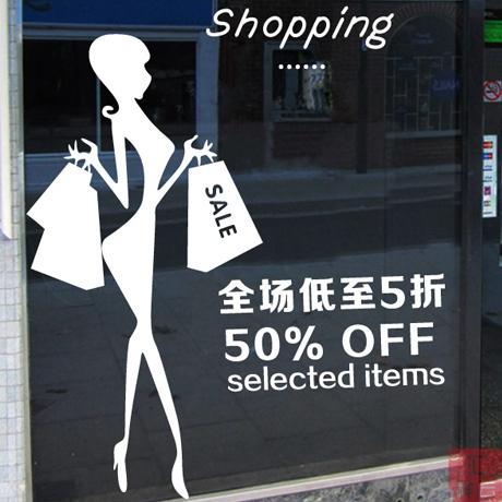 女装促销折扣活动 贴纸 包包鞋子服装店橱窗装饰 玻璃贴门窗贴