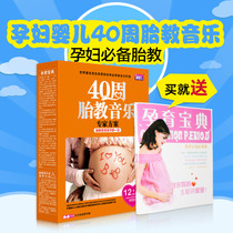 Genuine pregnant women Pregnancy Fetal music CD Mozart Effect baby infant Early Education classical CD-ROM film