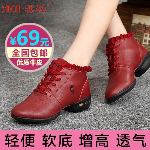 賽彩 舞蹈鞋女真皮廣場舞鞋軟底增高跳舞鞋 舞鞋爵士舞