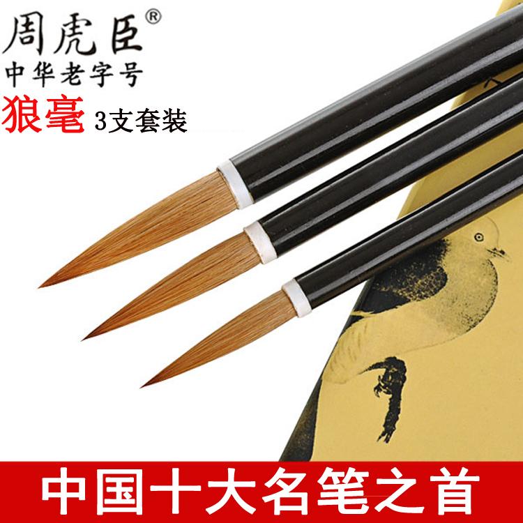 Письменная кисть Чжоу Хучена комплект Чистый волк, 楷 大楷, начинающий, взрослый, 法国 书, французская кисть, ручка, чернила и бумага