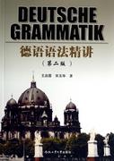 德語語法精講(第2版)  博庫網