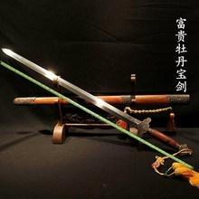 龙泉镇宅宝剑 秦剑 汉剑风水剑 清光研磨 富贵牡丹宝剑未开刃