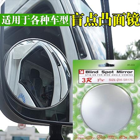 3R倒车镜公交车校车汽车客货车圆形大视野后车镜辅助扩展镜小圆镜