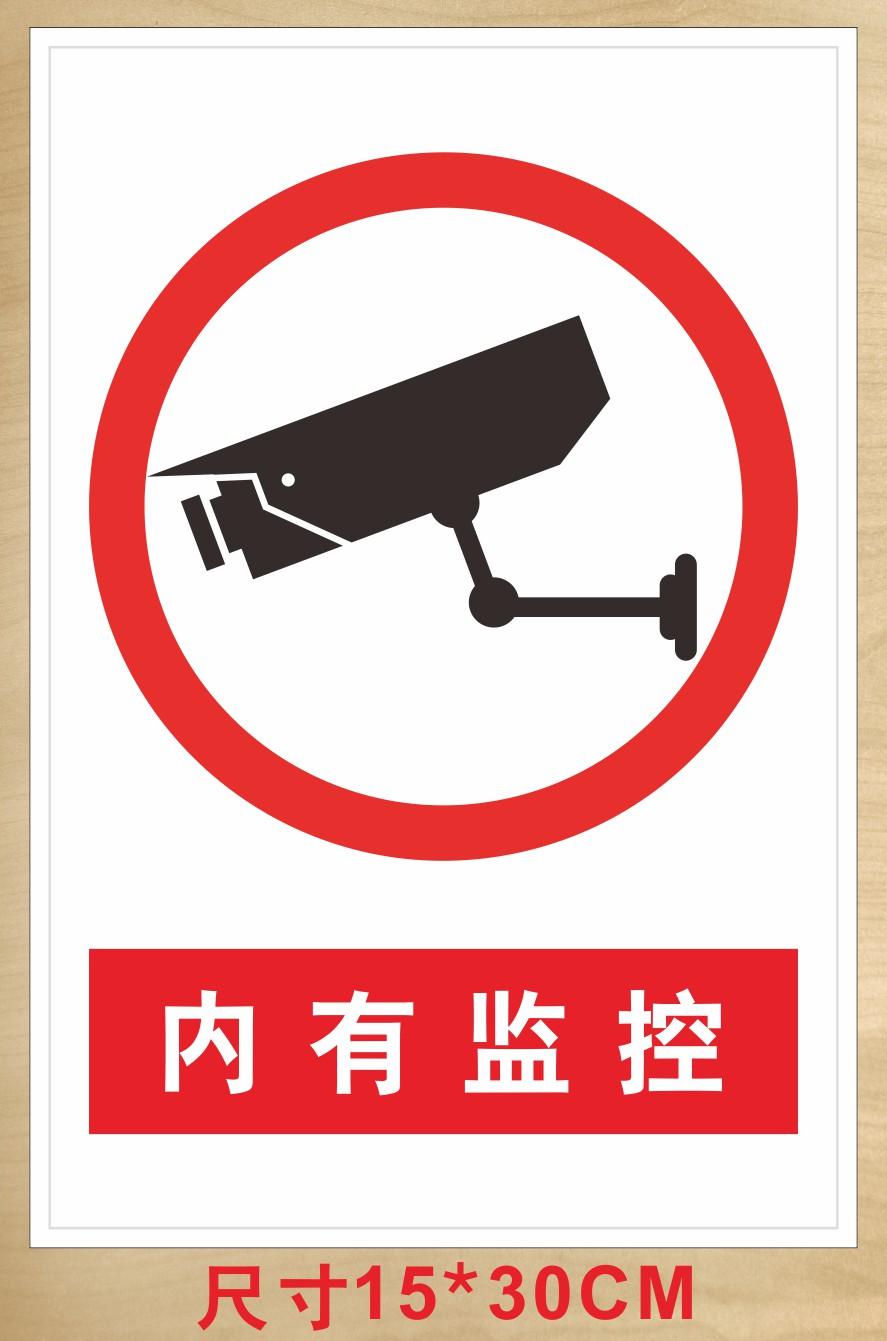 警方提醒您已进入 视频监控区域提示牌警示标志 安全标志警示牌/