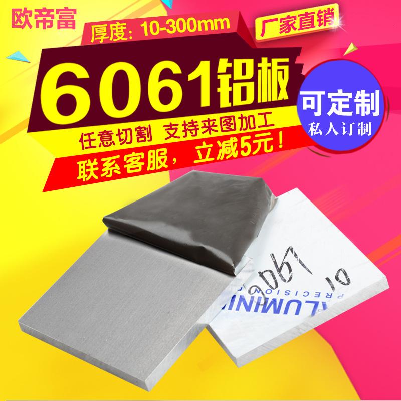 6061 алюминий обработка t6 алюминий строка алюминий, магний сплав лист алюминий блок алюминиевых сплавов доска резка сделанный на заказ 0.2~200m