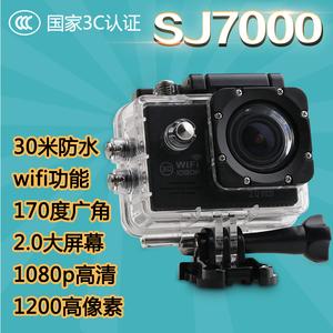 山狗SJ7000高清微型摄像Gopro骑行运动相机摄影DV防水照相机wifi