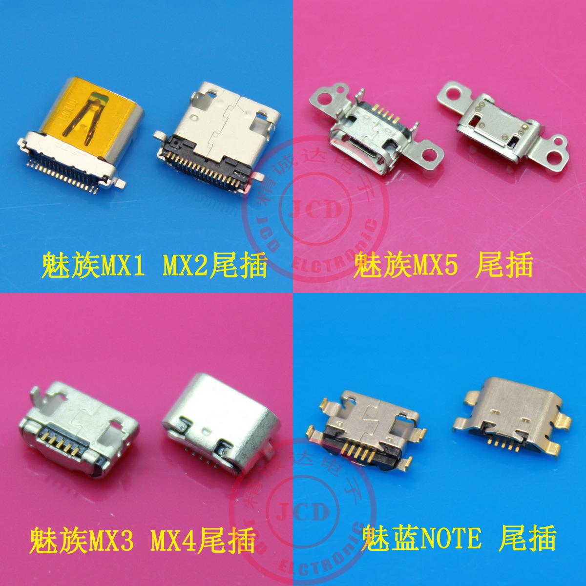 适用魅族MX5pro MX2 MX3 MX4 MX5 MX6魅蓝NOTE充电尾插USB数据口