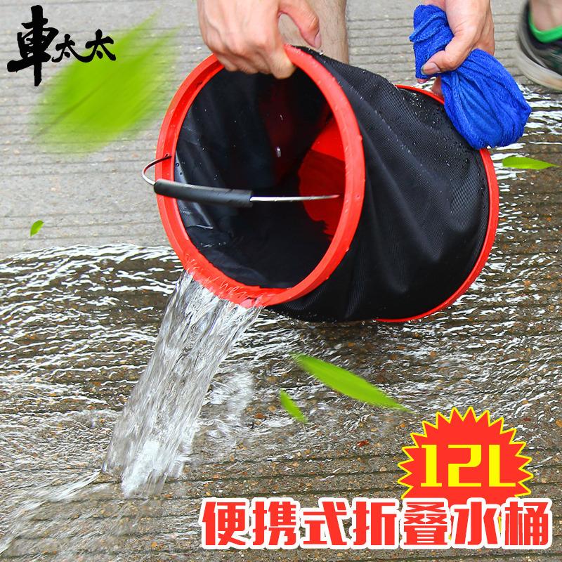 车太太汽车洗车桶便携式折叠水桶车用车载大号户外伸缩钓鱼打水桶