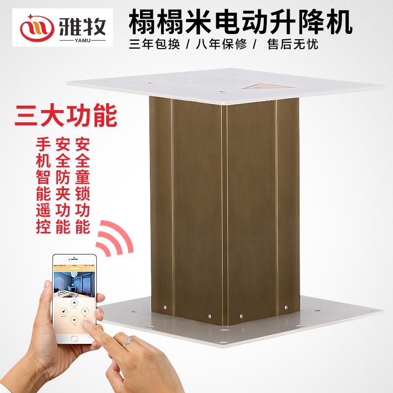 Элегантный пастух татами лифт электрический земля тайвань подъемное приспособление дистанционное управление литровый алюминиевых сплавов лифтинг платформа кофейный столик лифтинг стол