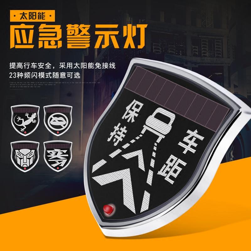 太阳能汽车LED七彩安全防撞防追尾车载警示爆闪灯后备箱装饰灯贴