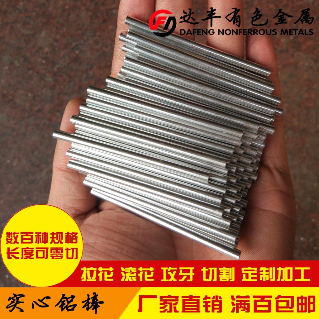 铝棒6061 7075铝合金棒 实心铝棒3 4 5 6 8 10mm diy铝棒零切加工