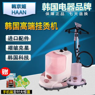 HAAN Han Jing Ji Garment Steamer household HIC 2020 15 handheld household steam iron Garment Steamer genuine