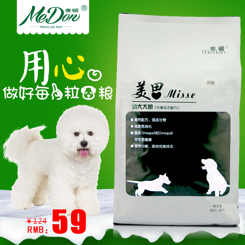 麦顿美思狗粮泰迪比熊贵宾金毛萨摩幼犬中小型犬通用型天然粮3Kg