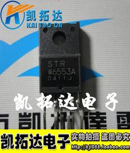 Kay extension of electronic power modules STR W6553 STR W6553A