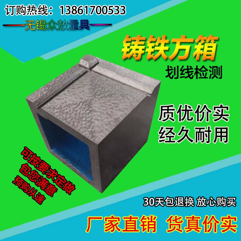 Пользовательский чугунный квадратный ящик для / Квадратная коробка обнаружения / вертикальная коробка