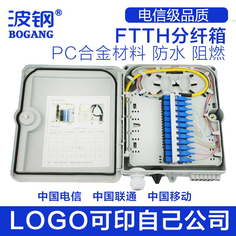 FTTH свет хорошо филиал хорошо коробка комнатный иностранных свет хорошо свет кабель секущая линия коробка 1 филиал 12/16/24/48 ядро свет хорошо коробка полный матч
