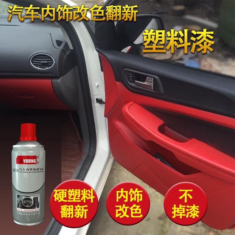 汽车内饰喷漆 塑料漆 门板改色自喷漆 工作台改装翻新修复补漆笔